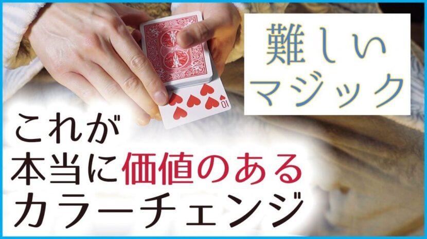 【難しいマジック】カラーチェンジの技法解説(中級カードマジック種明かし編)