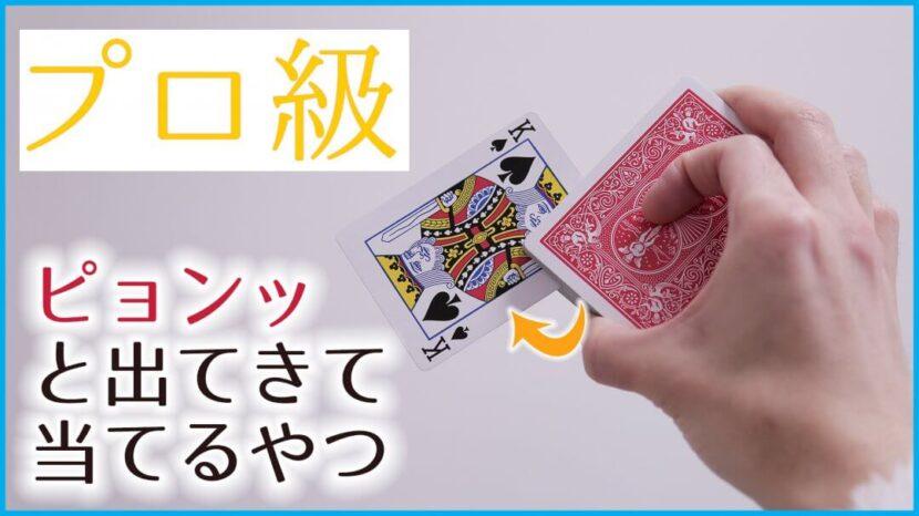 【凄い】客のカードがピョンッと出てくるトランプマジック(種明かし付き)