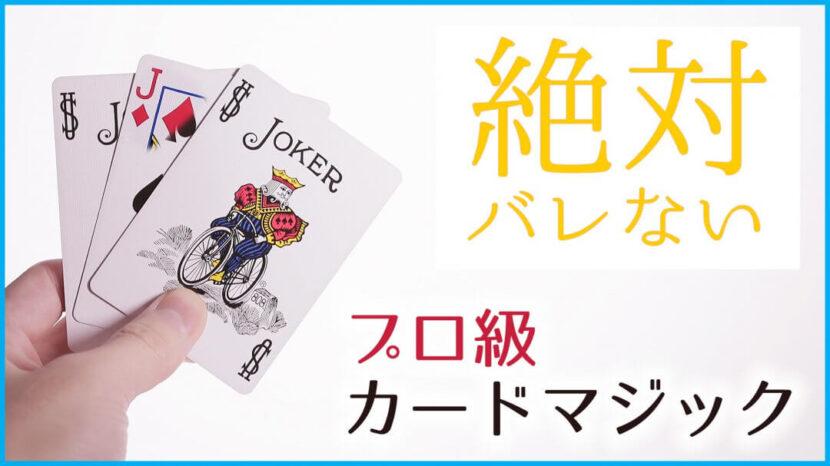 【世界一速い神業マジック】一瞬で変化するカードマジック・テクニックの種明かし!ウケるマジックの知恵