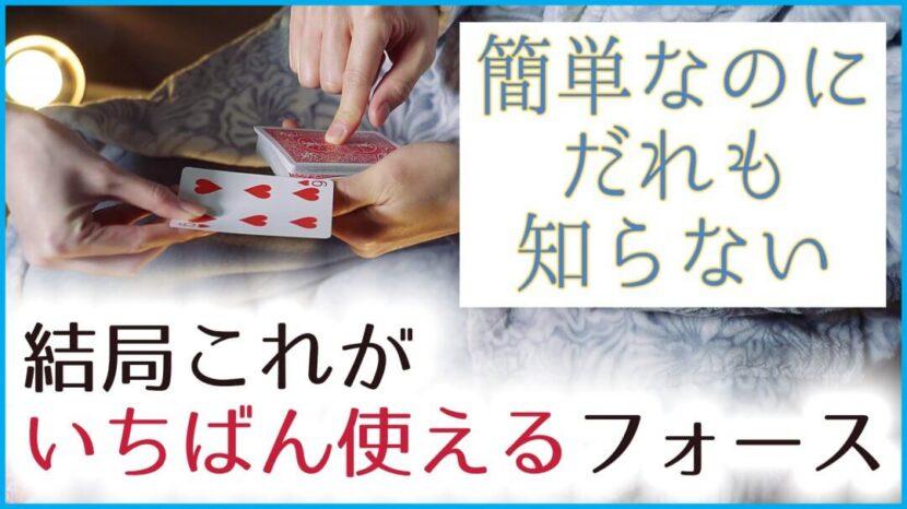 世界一簡単でバレないカードマジックのフォース種明かし
