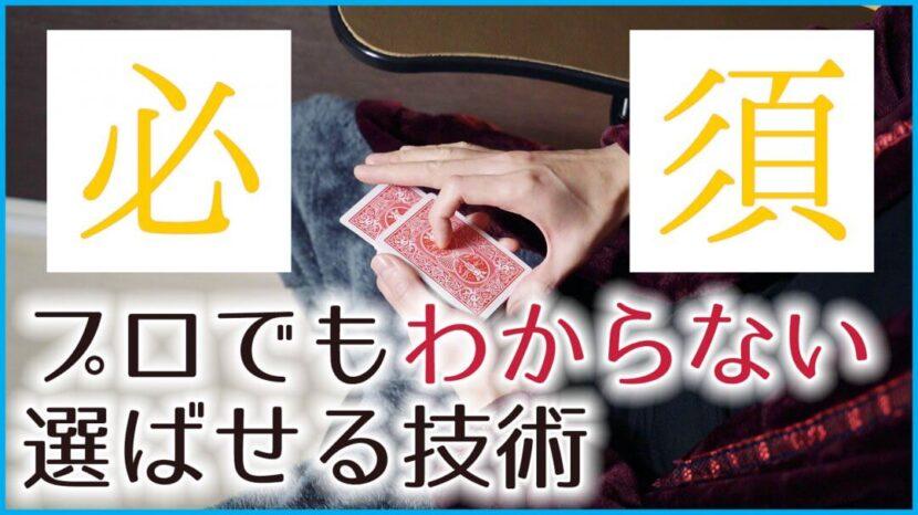 簡単!トランプマジックのカード当て新技法「タッチ・フォース」の種明かし解説。予言マジックの知恵