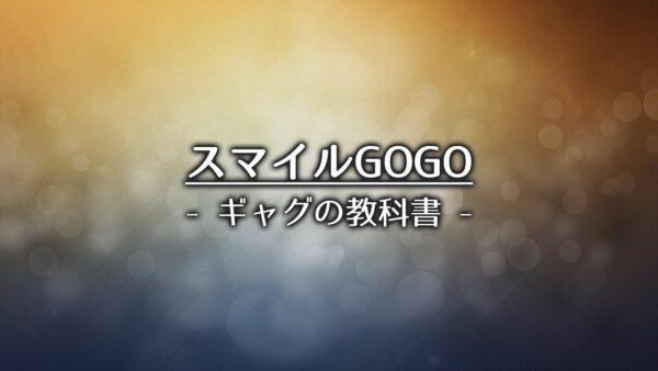 「スマイルGOGO -ギャグの教科書-」面白いことが言えるようになる。マジシャン専用ギャグ55選。